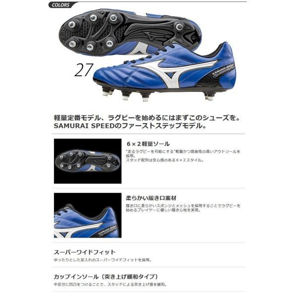 Mizuno ミズノ メンズ ラグビーシューズ ラグビースパイク サムライスピードFS 2/R1GA1512|w-w-m|02