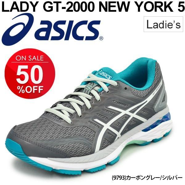 ランニングシューズ レディース asics アシックス LADY GT-2000 NEWYORK 5 陸上 ジョギング マラソン サブ4-5 練習 トレーニング 女性 運動靴/TJG523-