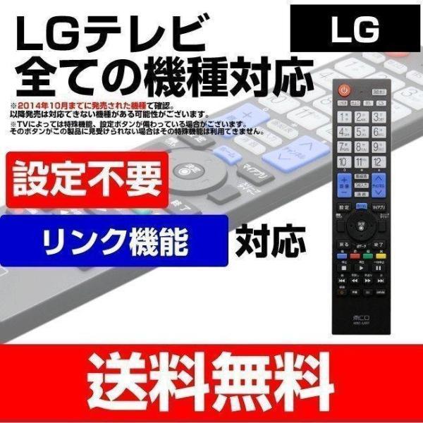 LG専用テレビリモコン汎用TV用リモートコントローラー故障壊れた買い替えMRC-LG01ミヨシメール便