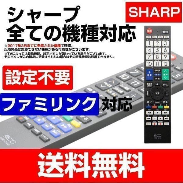 シャープアクオス専用テレビリモコン地上デジタル用汎用リモコン故障壊れた買い替えMRC-SH01ミヨシメール便