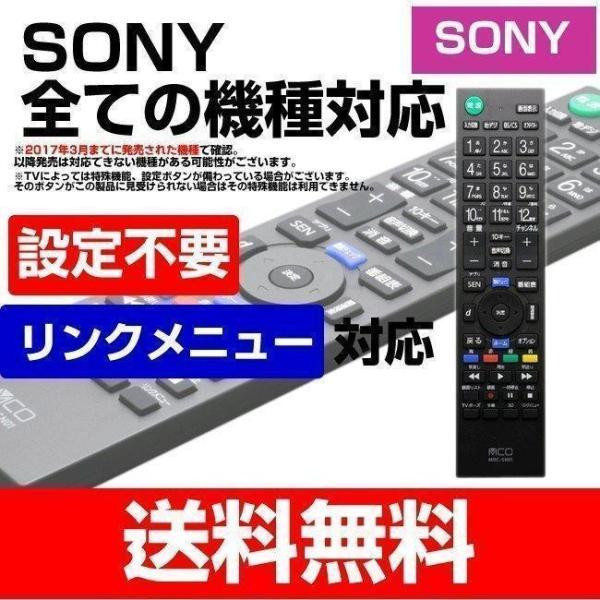 ソニーブラビア専用テレビリモコン汎用地上デジタル用故障壊れた買い替えMRC-SN01ミヨシメール便