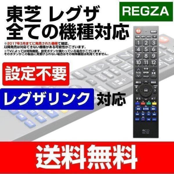 東芝レグザテレビリモコンREGZA地上デジタル汎用代替故障壊れた買い替えメール便