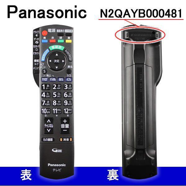 パナソニック テレビ リモコン ビエラ 純正 N2QAYB000481 ブラック 電池付サービス|w-yutori