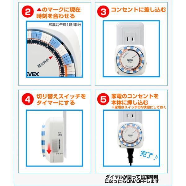 タイマースイッチ 家庭用タイマー コンセント お買得 2個セット 電源節電グッズ 24時間タイマー|w-yutori|05