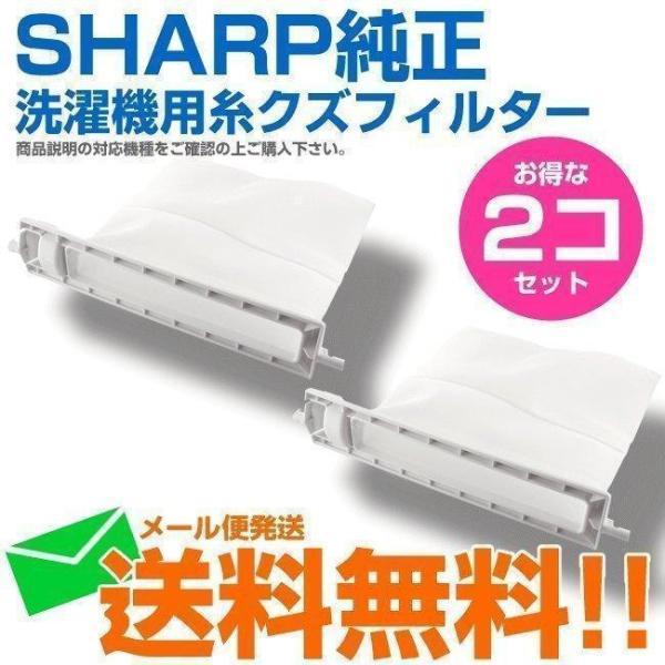 シャープ 洗濯機用 糸くずフィルター ネット 2103370483 2個セット 新品 純正 メール便送料無料