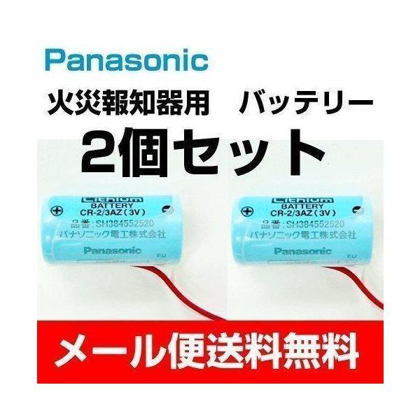 SH384552520 パナソニック 火災報知器 電池交換用 バッテリー 2個セット メール便送料無料|w-yutori