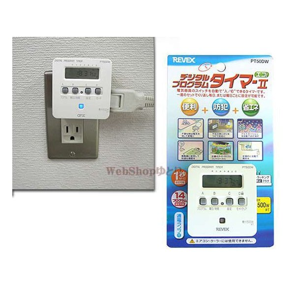 デジタルタイマースイッチ タイマーコンセント リーベックス デジタル式 PT50DW3個セット|w-yutori|02