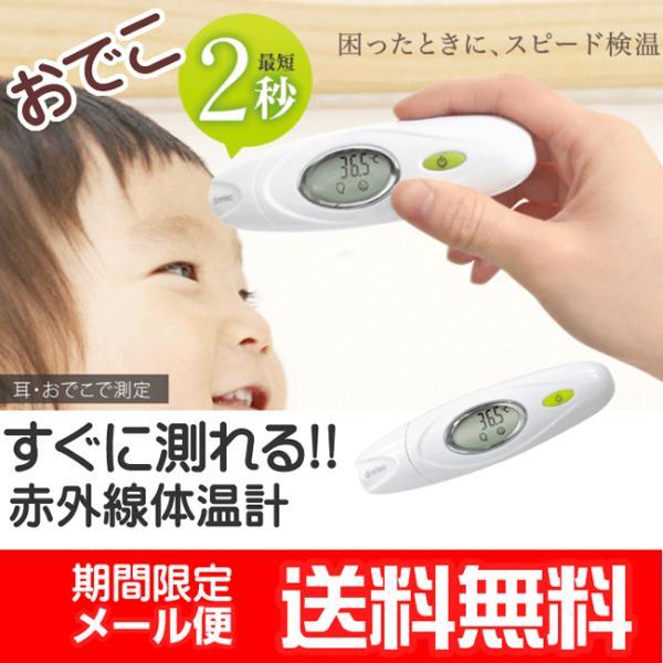 体温計 早い おでこ 耳 最短2秒 正確  おすすめ  電子体温計  赤ちゃんや婦人におすすめ 赤外線式 電池交換可能 送料無料|w-yutori