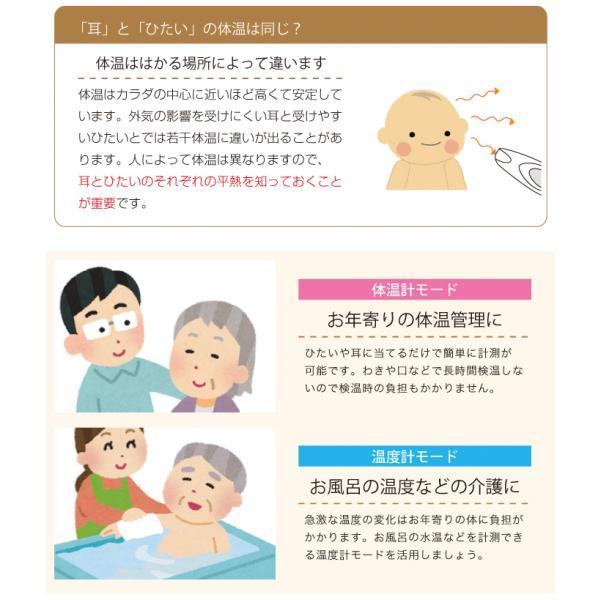 体温計 早い おでこ 耳 最短2秒 正確  おすすめ  電子体温計  赤ちゃんや婦人におすすめ 赤外線式 電池交換可能 送料無料|w-yutori|04