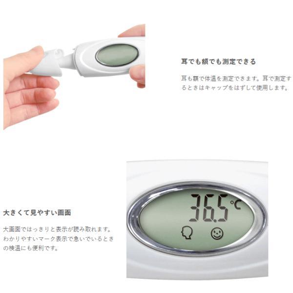 体温計 早い おでこ 耳 最短2秒 正確  おすすめ  電子体温計  赤ちゃんや婦人におすすめ 赤外線式 電池交換可能 送料無料|w-yutori|05