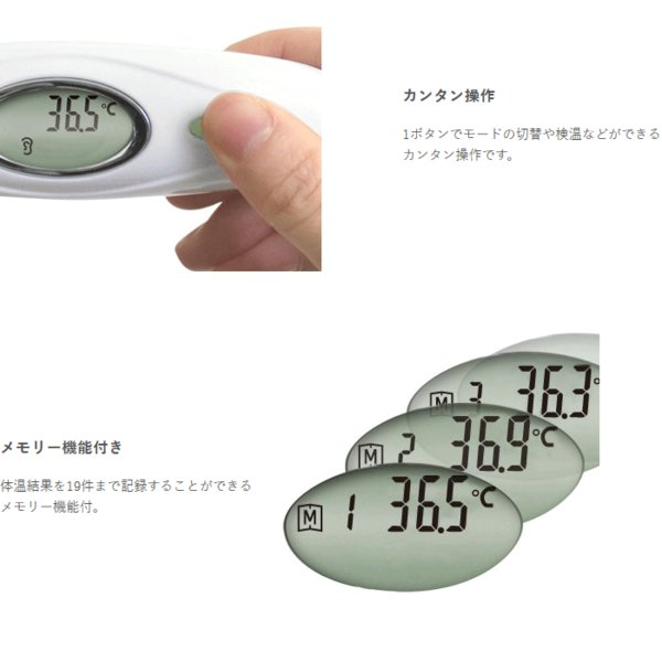 体温計 早い おでこ 耳 最短2秒 正確  おすすめ  電子体温計  赤ちゃんや婦人におすすめ 赤外線式 電池交換可能 送料無料|w-yutori|06
