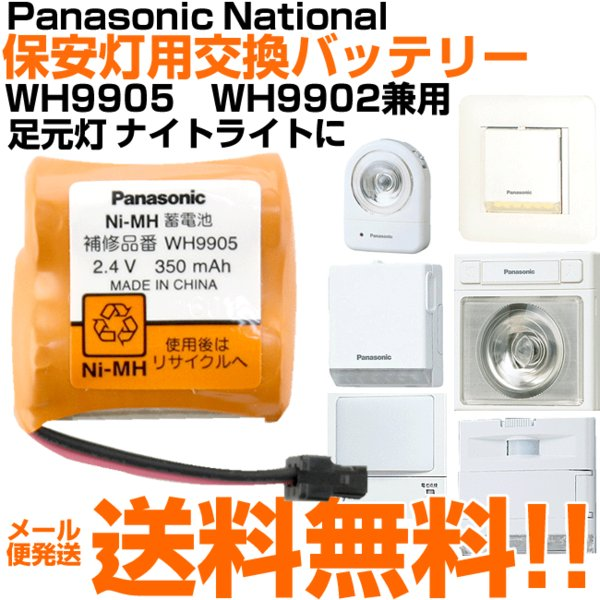 パナソニック ナショナル保安灯用バッテリー 蓄電池 WH9905P |w-yutori