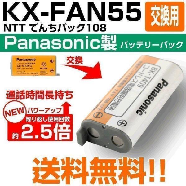 |KX-FAN55 コードレス電話 充電池 バッテリー 子機 パナソニック ニッケル水素蓄電池  B…