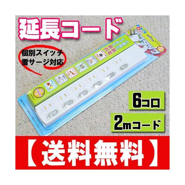 コンセントタップ 延長コード 2m 6コ口 個別スイッチ タップコンセント 節電|w-yutori
