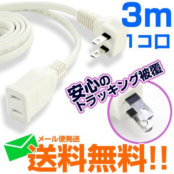 延長コード 3m 電源タップ 1個口 メール便 送料無料 w-yutori