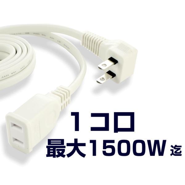 延長コード 3m 電源タップ 1個口 メール便 送料無料 w-yutori 02