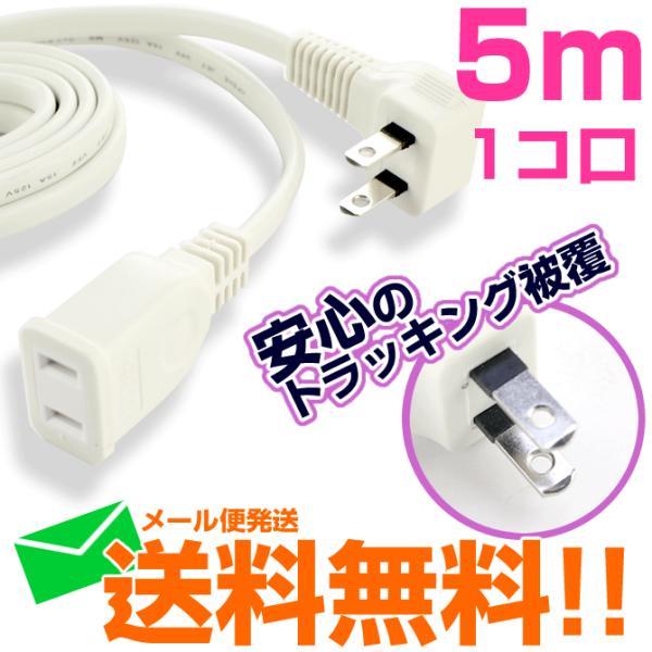 延長コード 5m 電源タップ 1個口 メール便 送料無料|w-yutori