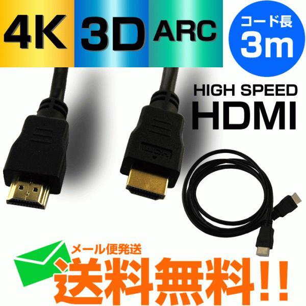 HDMIケーブル3m4K3DフルハイビジョンイーサネットPS4映像対応HDMI-30メール便