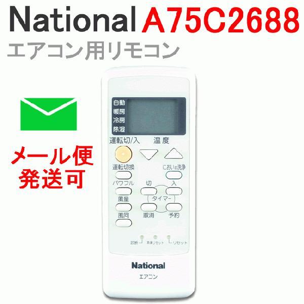 エアコン リモコン ナショナル CWA75C2668X パナソニック|w-yutori