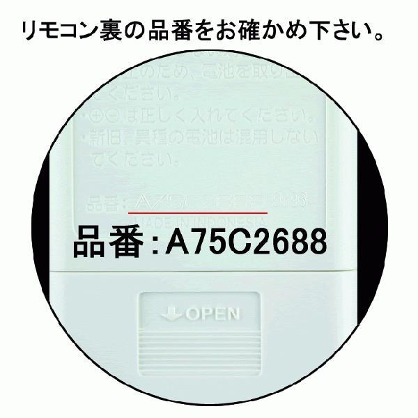 エアコン リモコン ナショナル CWA75C2668X パナソニック|w-yutori|02