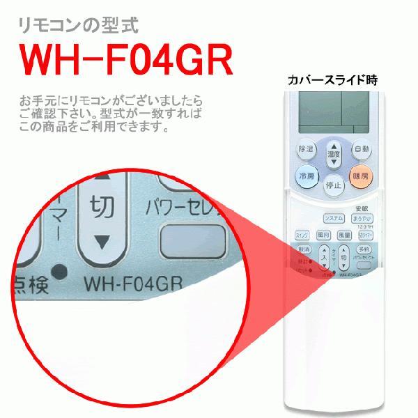 東芝 エアコン リモコン 送料無料 WH-F04GR 4306S684|w-yutori|02