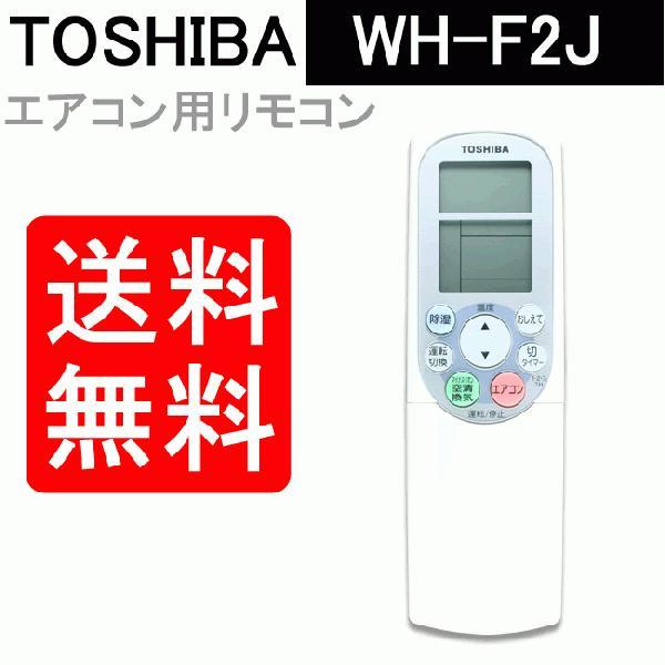 エアコン リモコン 東芝 送料無料 WH-F2J 4306S345 w-yutori