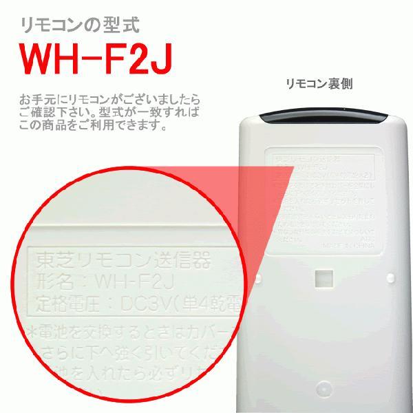 エアコン リモコン 東芝 送料無料 WH-F2J 4306S345 w-yutori 02