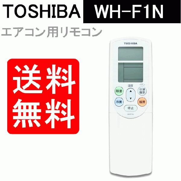 エアコン リモコン 東芝 送料無料 WH-F1N 4306S444|w-yutori
