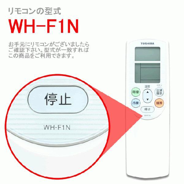 エアコン リモコン 東芝 送料無料 WH-F1N 4306S444|w-yutori|02