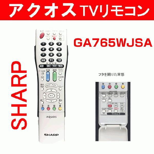 シャープ テレビリモコン アクオス 0106380299 GA765WJSA|w-yutori