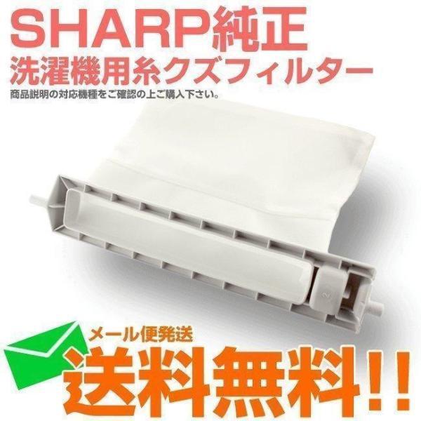シャープ 洗濯機用 糸くずフィルター ネット 2103370413 2103370288 2103370337 ES-LT1 メール便送料無料