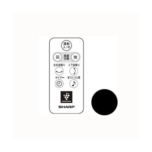 シャープ 扇風機用リモコン2146380044