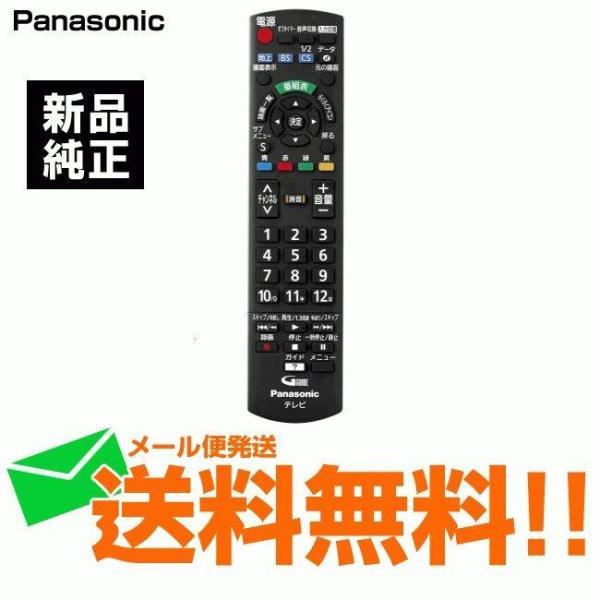 パナソニックテレビリモコンビエラ純正N2QAYB000814故障壊れた買い替えメール便