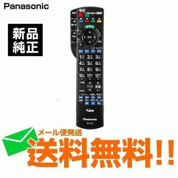 パナソニックテレビリモコンビエラ純正N2QAYB000732故障壊れた買い替えメール便