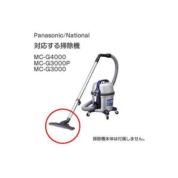 パナソニック ナショナル 掃除機 MC-G3000P 用ノズル 掃除機 ヘッド  AMC99R-220V|w-yutori|02