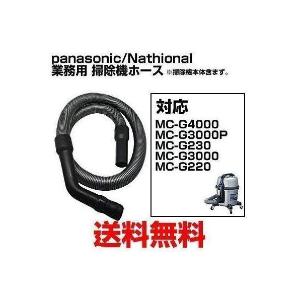 パナソニック 業務用掃除機ホース AMC94P-HD0V  MC-G4000 MC-G3000P MC-G230 MC-G3000 MC-G220 用  送料無料