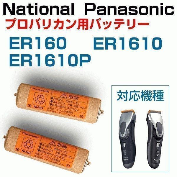 ナショナル プロリニアバリカン ER160用バッテリー ER160L2507N 2本入り(1台分) メール便送料無料 w-yutori