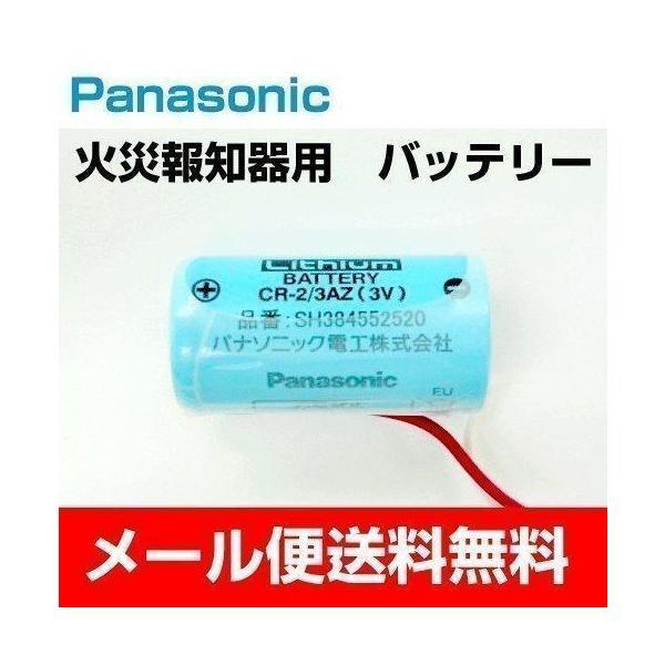 パナソニック 火災報知器 電池交換用 バッテリー SH384552520 |w-yutori