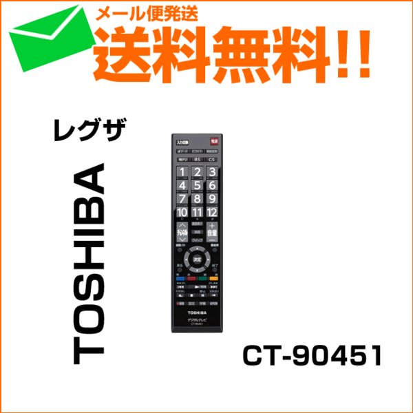 東芝プラズマテレビリモコンREGZA純正新品CT-9045175037452取り寄せ商品メール便リモートコントローラー故障壊れた