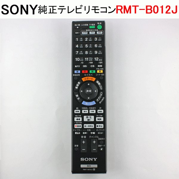 テレビリモコンソニー純正ブラビアRMT-B012JリモートコントローラーRMT-B006JRMT-B005Jの代替メール便