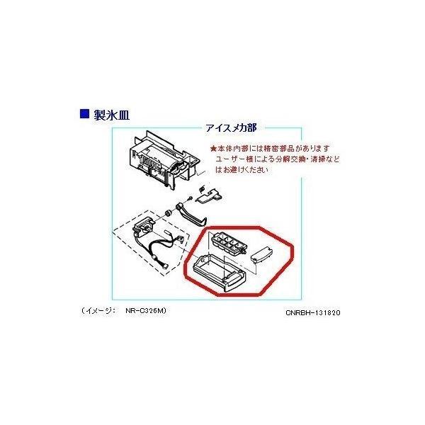 パナソニック冷蔵庫製氷皿CNRBH-131820