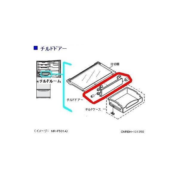 パナソニック冷蔵庫チルドドアASCNRBH-131350