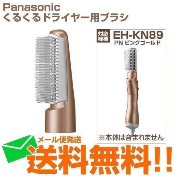 パナソニックワイドドライヤーブローブラシのみEH-KN89用EHKN89PN7617メーカー取り寄せ品メール便
