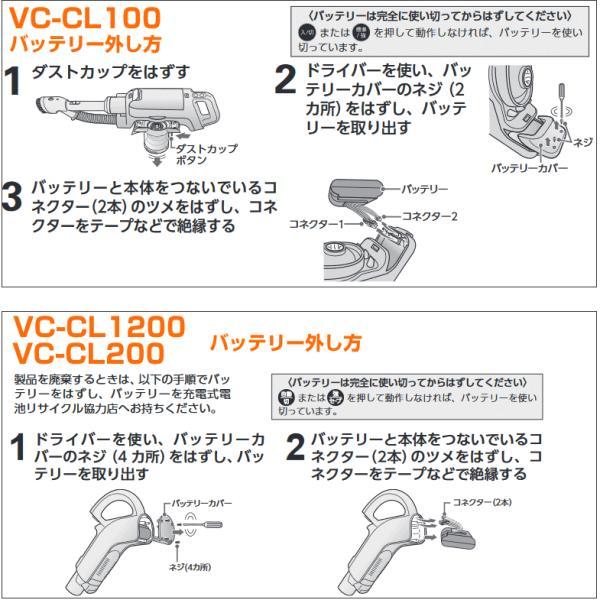 東芝 コードレス 掃除機 サイクロン トルネオ V バッテリー  電池 41479031 w-yutori 03