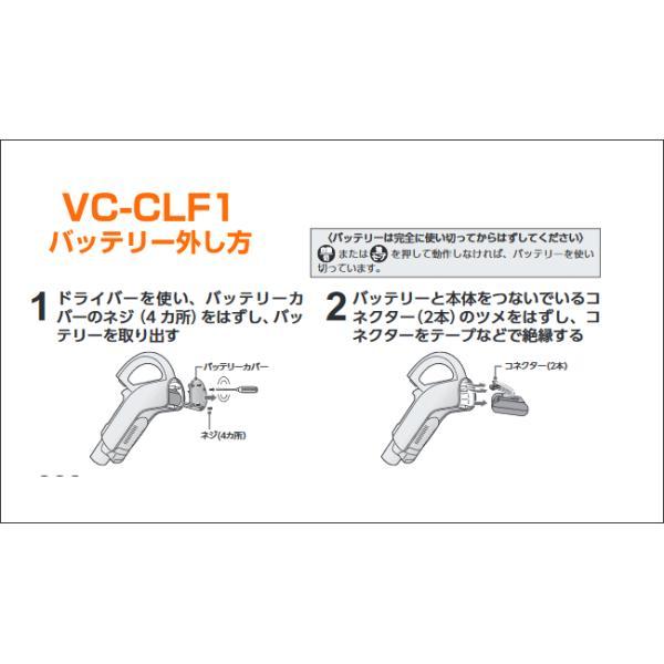 東芝 コードレス 掃除機 サイクロン トルネオ V バッテリー  電池 41479031 w-yutori 04