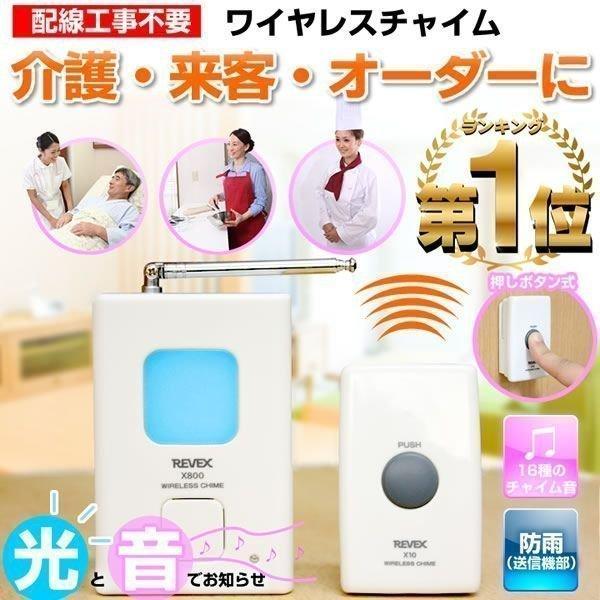 ワイヤレスチャイム コードレス 玄関チャイム インターホン 介護 ナースコール 押しボタン式 810|w-yutori