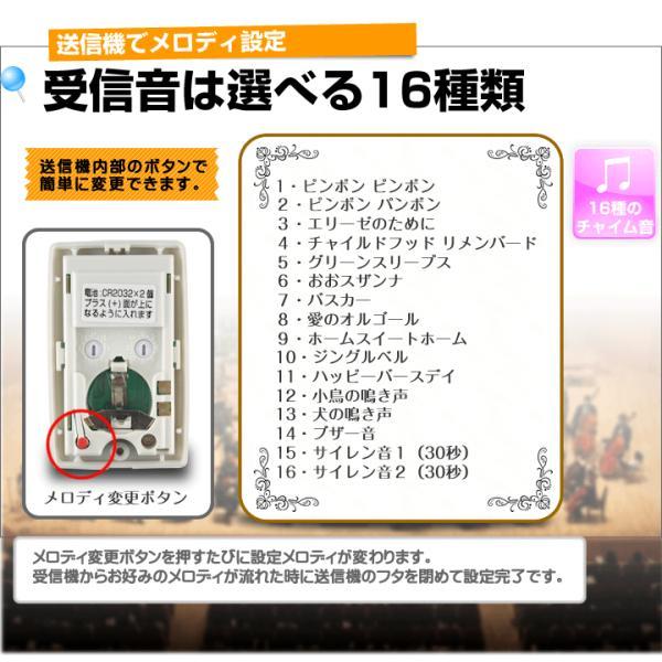 ワイヤレスチャイム コードレス 玄関チャイム インターホン 介護 ナースコール 押しボタン式 810|w-yutori|03
