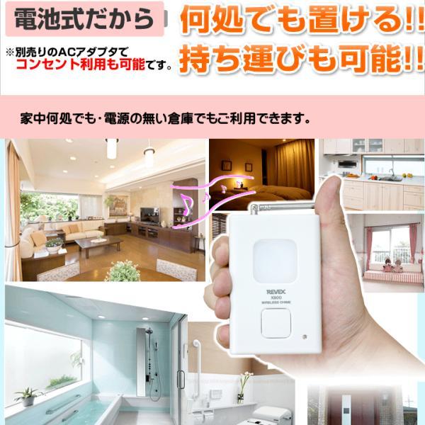 ワイヤレスチャイム コードレス 玄関チャイム インターホン 介護 ナースコール 押しボタン式 810|w-yutori|06
