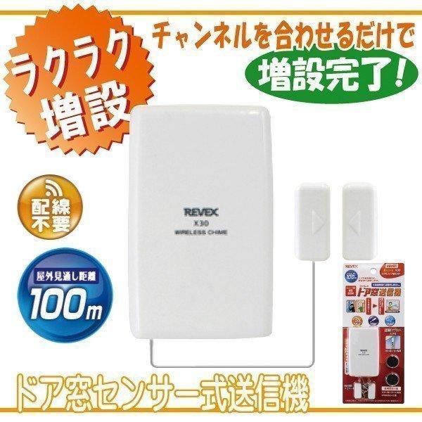 玄関 窓センサー ドアセンサーチャイム ワイヤレスチャイム X800の増設用 送信機 X30