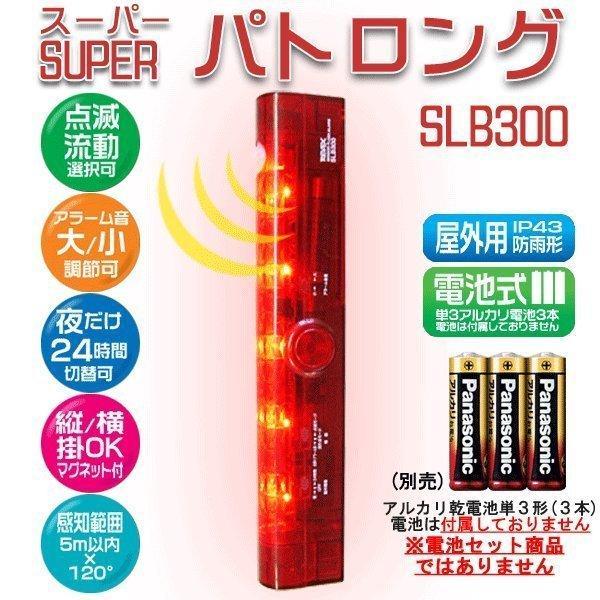 防犯センサー 人感センサー LED 赤色灯 防雨形 スーパーパトロング SLB300 防犯グッズ|w-yutori